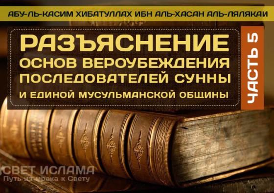 razyasnenie-osnov-veroubezhdeniya-posledovatelej-sunny-i-edinoj-musulmanskoj-obshhiny-chast-5