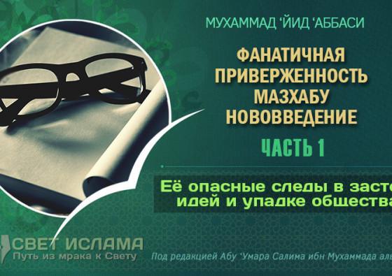 fanatichnaya-priverzhennost-mazxabu-novovvedenie-novaya-kniga-chast-1