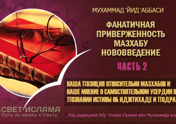 fanatichnaya-priverzhennost-mazxabu-novovvedenie-novaya-kniga-chast-2