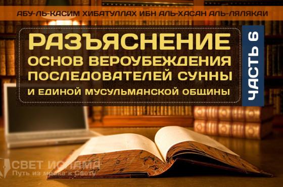 razyasnenie-osnov-veroubezhdeniya-posledovatelej-sunny-i-edinoj-musulmanskoj-obshhiny-chast-6