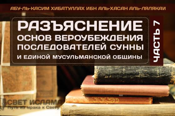 razyasnenie-osnov-veroubezhdeniya-posledovatelej-sunny-i-edinoj-musulmanskoj-obshhiny-chast-7