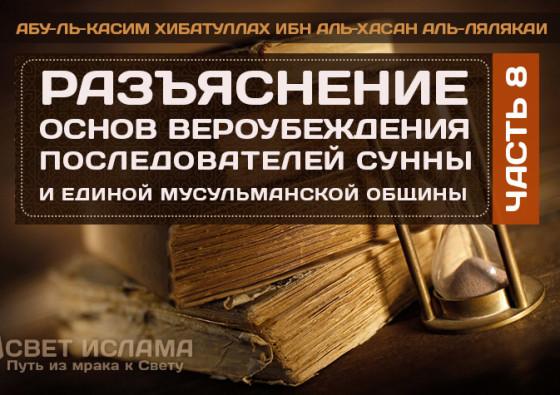 razyasnenie-osnov-veroubezhdeniya-posledovatelej-sunny-i-edinoj-musulmanskoj-obshhiny-chast-8